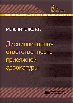 ПДисциплинарная ответственность присяжной адвокатуры: монография. - М.: Юрлитинформ, 2013. - 232 с.