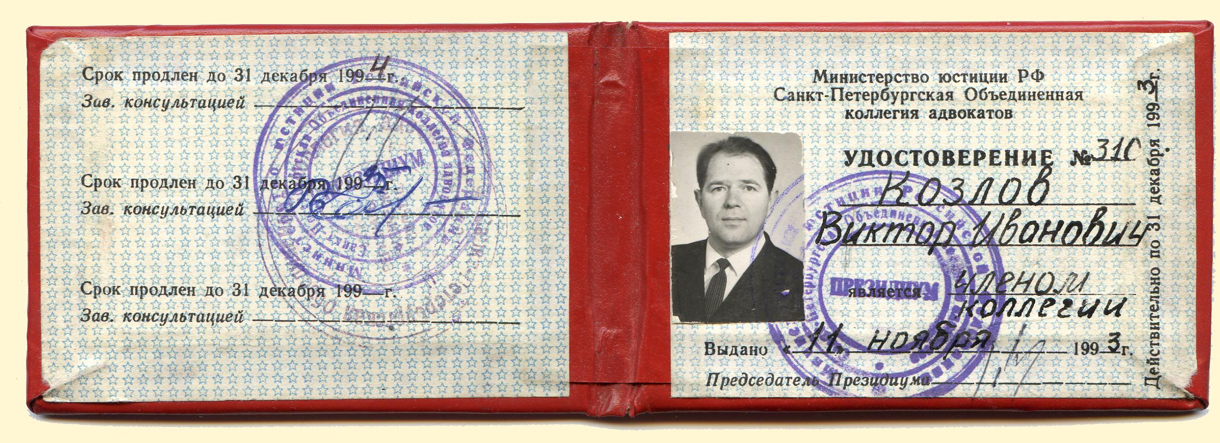 Удостоверение адвоката Козлова Виктора Ивановича