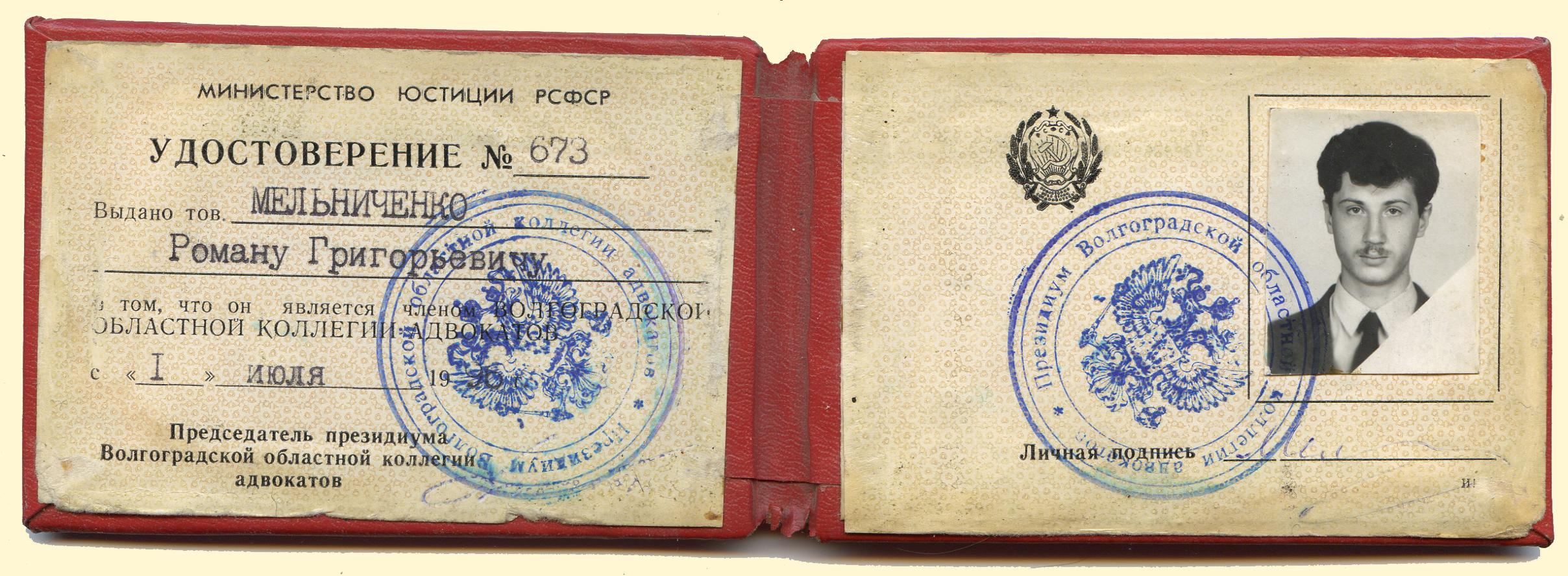 внутренняя сторона удостоверения адвоката Мельниченко Романа Григорьевича