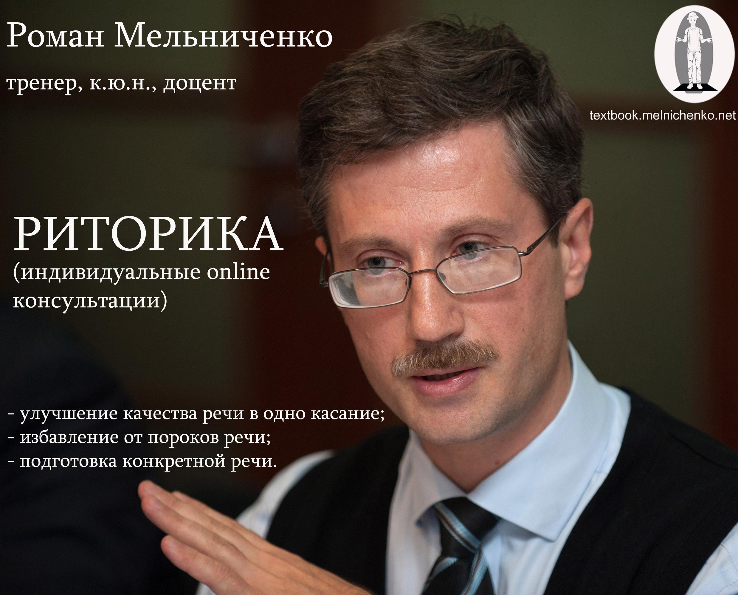 тренер Мельниченко Р.Г.